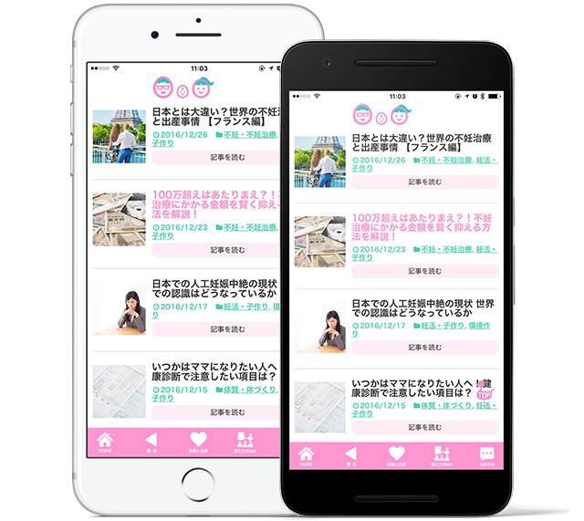 iPhone,AndroidのアプリでたまGoo!が便利に。