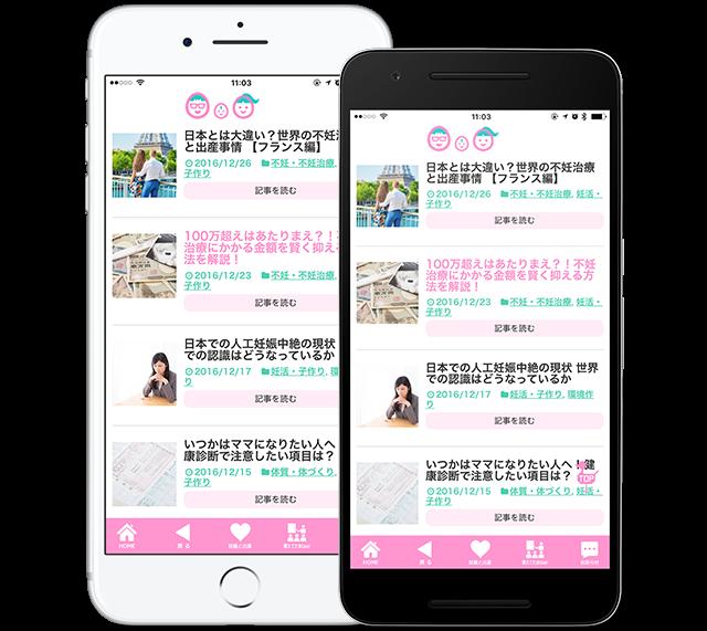 iPhone,AndroidのアプリでたまGoo!が便利に。