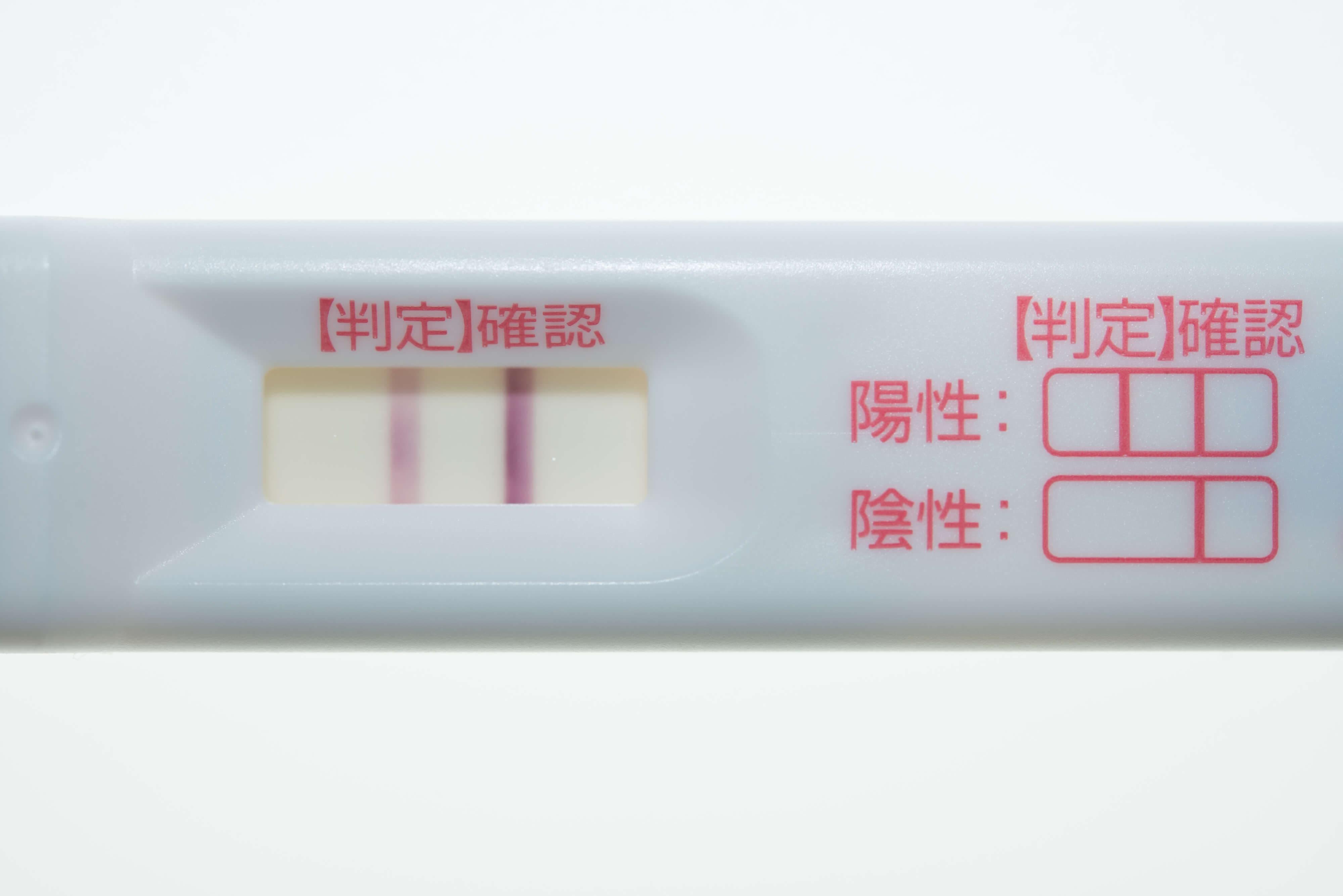 妊娠検査薬が陰性から陽性に変わるのはなぜ?!
