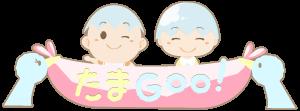たまGoo! - 妊活・妊娠・出産・育児の応援サイト