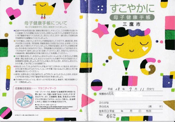 母子健康手帳(三鷹市)