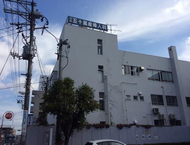 上杉・五十嵐婦人科医院