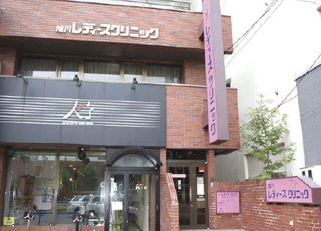 産婦人科旭川レディスクリニック