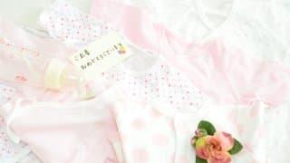 【女の子編】おめでとう!絶対喜んでもらえる出産祝いはコレ!
