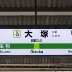 大塚駅(東京都豊島区)おすすめ産婦人科5選