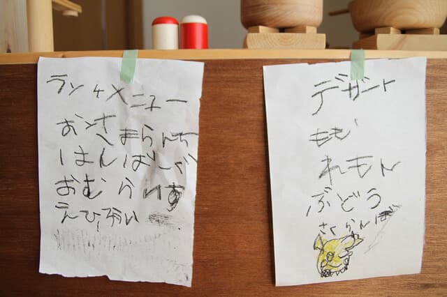 子供が書いた字