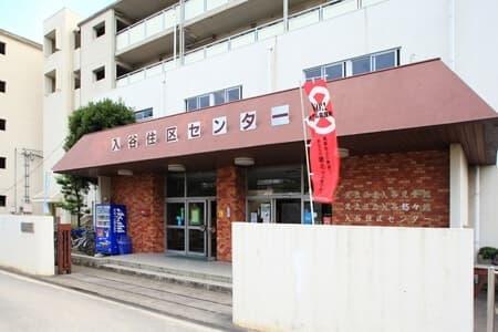 入谷児童館