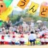【保育監修】早めに有給申請? 幼稚園・保育園の年間行事やイベント