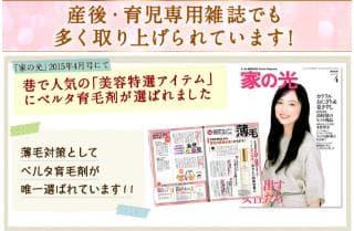 産後・育児専用雑誌でも多く取り上げられています!