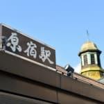 表参道駅・原宿駅(東京都渋谷区)のおすすめ産婦人科4選