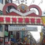 巣鴨駅(東京都豊島区)の産婦人科4選