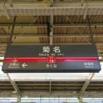 菊名駅(神奈川県横浜市)の産婦人科2選