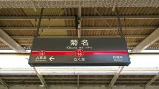 菊名駅(神奈川県横浜市)のおすすめ産婦人科2選
