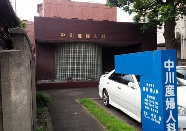 中川産婦人科