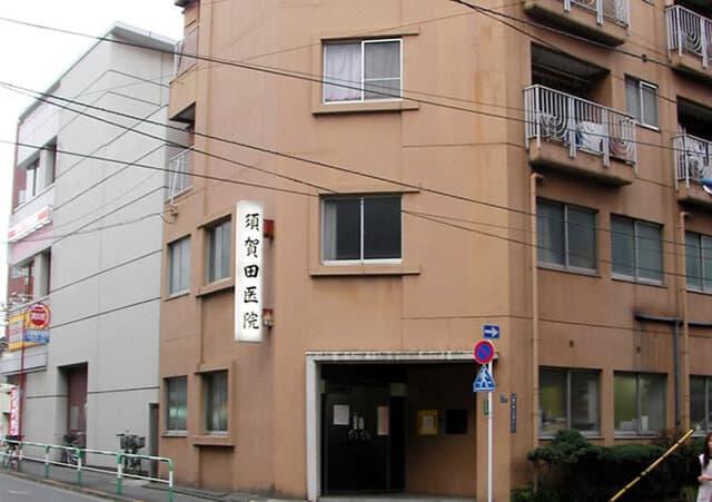 須賀田医院