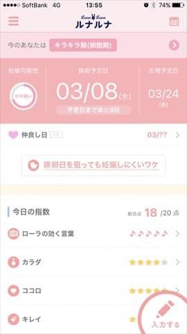 妊娠希望TOPページ