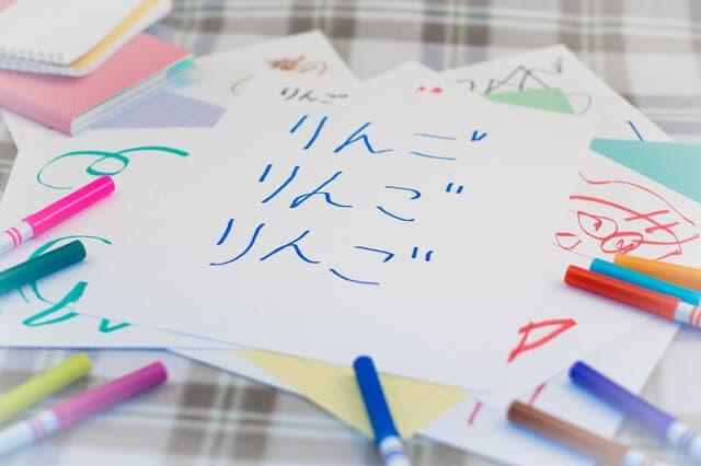 子どもが描いた文字