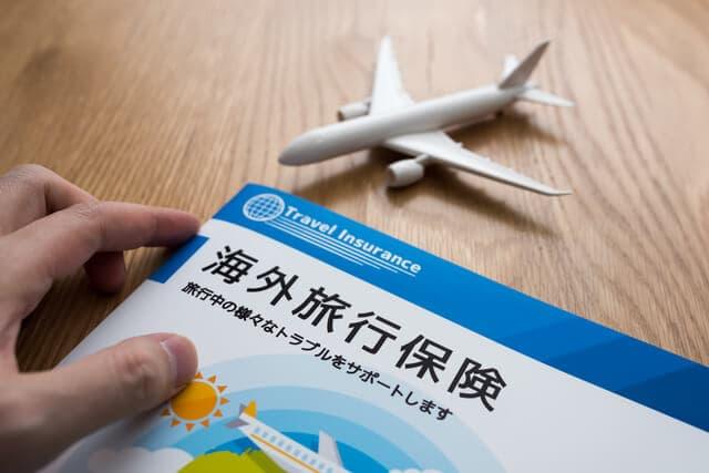 海外旅行保険雑誌