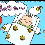 ママが睡眠不足から解消?!ネントレ(ネンネトレーニング)を成功させる六つのテクニック