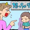 いつも子どもに怒ってない?怒ると叱るとではこんなに違いがあった!