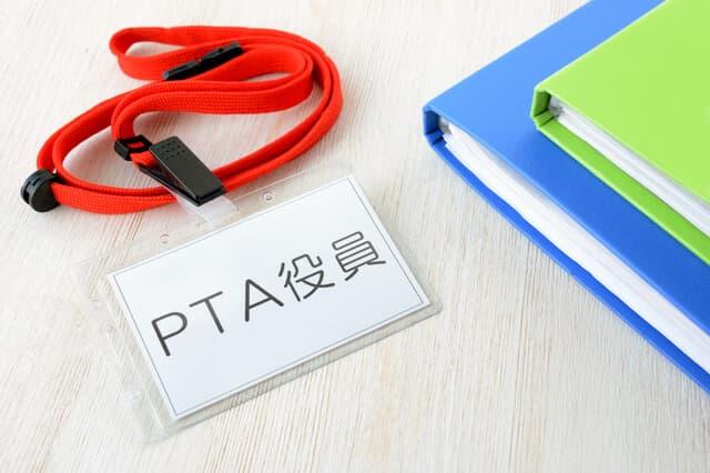 PTA役員カード