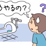 小学生トイレ事情!小学校の和式トイレででうんちができる子はいるのか?