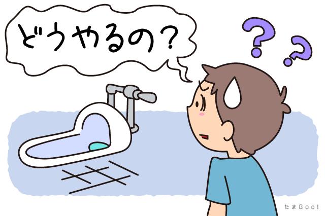 和式トイレに悩む男の子