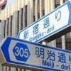 新宿三丁目駅・四谷三丁目駅(東京都新宿区)の産婦人科8選