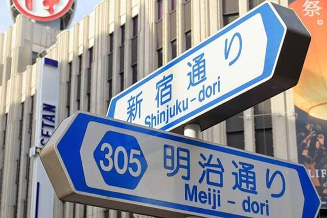 新宿三丁目駅・四谷三丁目駅(東京都新宿区)のおすすめ産婦人科8選