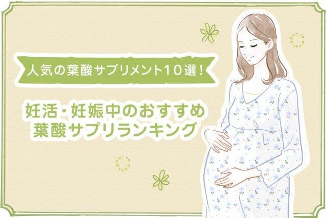 妊活中・妊娠中に飲みたい葉酸サプリメント10選