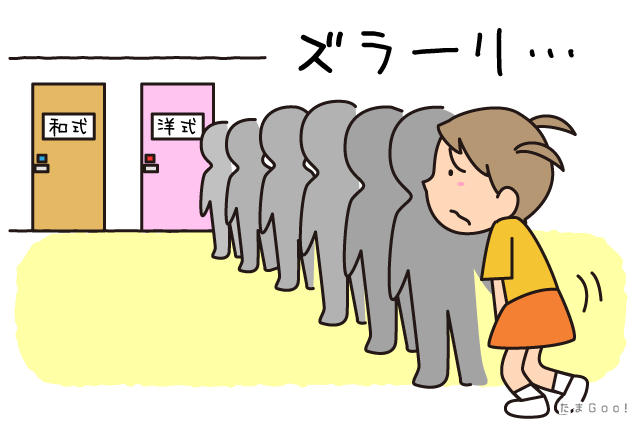 トイレの行列