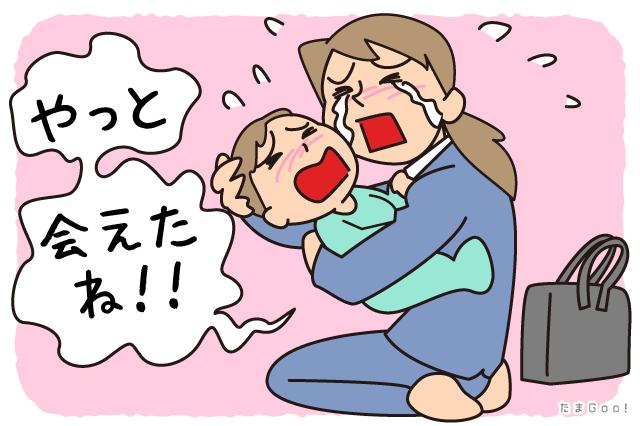 迎えにきたお母さん
