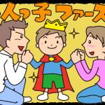 超マイペース?!一人っ子男の子の性格や特徴はこんな!