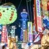 【大阪府】今、日本の子どもの6人に1人が貧困という事実を知っていますか?
