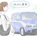 妊娠中に車でお出掛けするときに用意しておきたい三つのアイテム