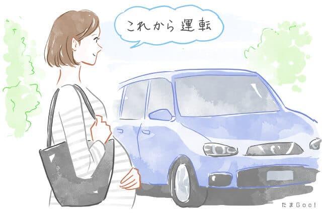 運転をする妊婦