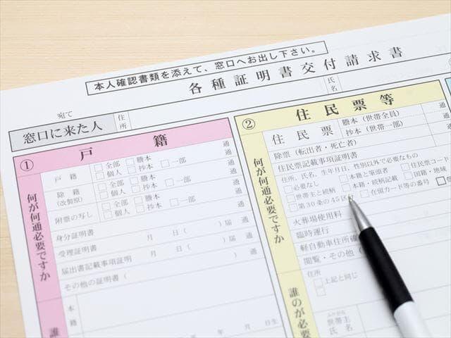 住民票と戸籍