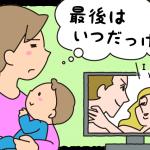 子どもが生まれてもセックスレスにならない夫婦のタイプとは?