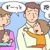 【年代別】上の子が赤ちゃん返り!そのときのベストな対応とは?
