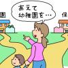 ワーキングマザーが子どもを幼稚園に入れると何が大変なのか?【体験談】を紹介!