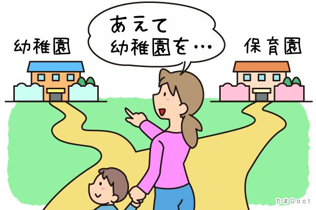 あえて幼稚園を選ぶ母親