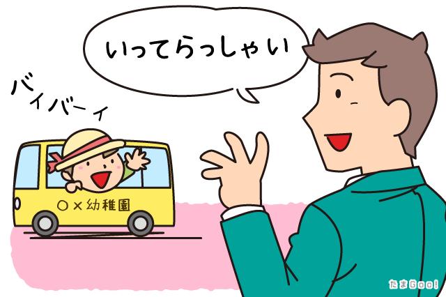 パパがバス送迎