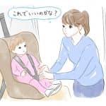 赤ちゃんの命を守ってくれる!チャイルドシートの正しいつけ方