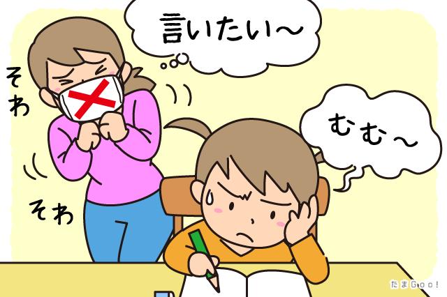 我慢する母親