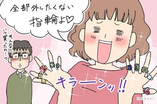 指輪をつける妊婦