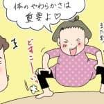 臨月前にやっておきたい、子宮口を柔らかくする三つの方法