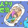 母親と子が密着しすぎ?子どもの自立を妨げる母子カプセルの正体とは?