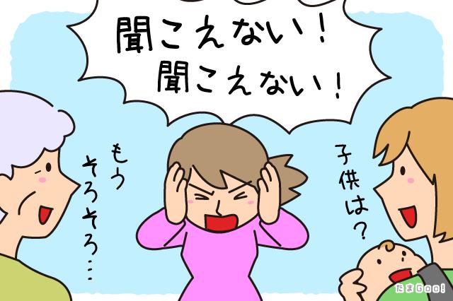 聞かないふりをする女性