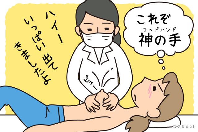 助産院にてマッサージ