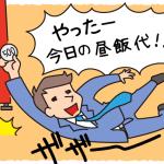 【旦那さんおこづかい事情】多い?少ない?平均おこづかい額は●万7000円!